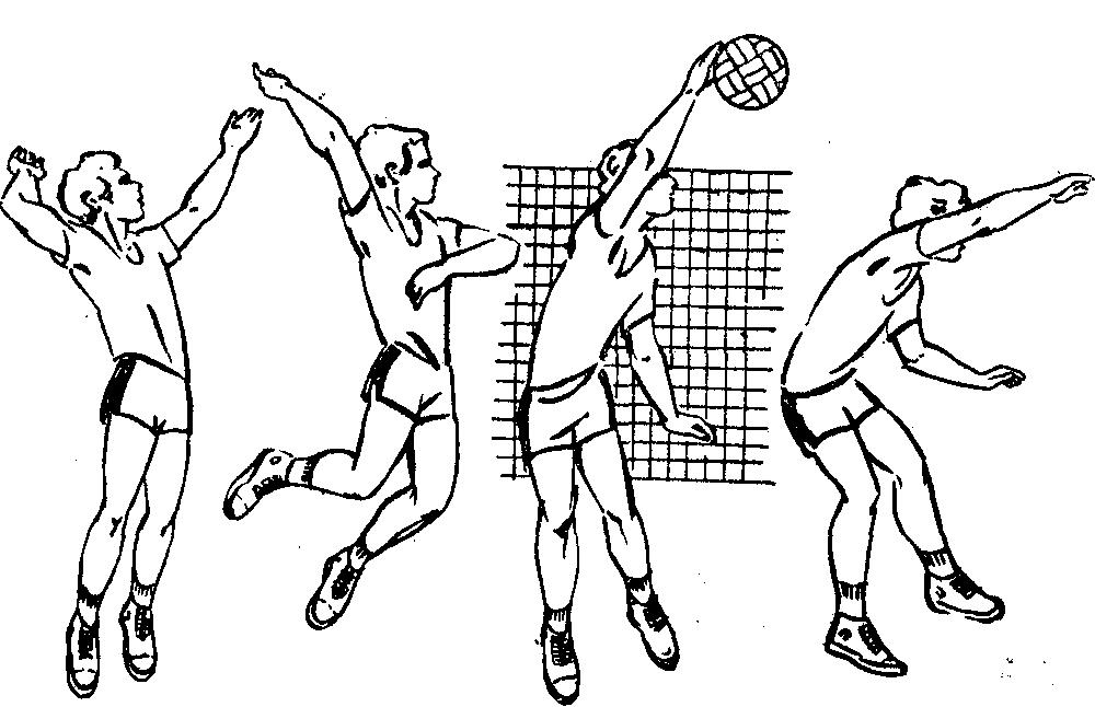 волейбол нападающий удар